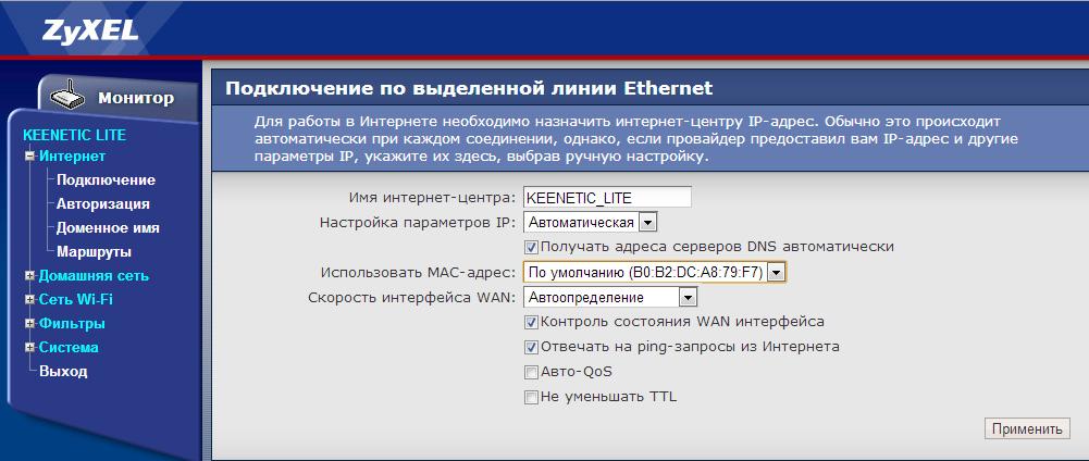 Keenetic iptv через wi-fi карточки нтв плюс бесплатно